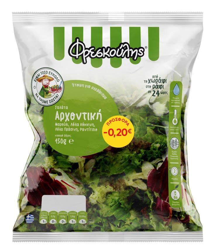Σαλάτα Αρχοντική -0,20€ Φρεσκούλης (150 g)