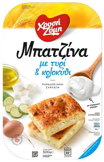 Πίτα Κατεψυγμένη με Τυρί & Κολοκύθι Μπατζίνα Χρυσή Ζύμη (500g) 1+1 Δώρο