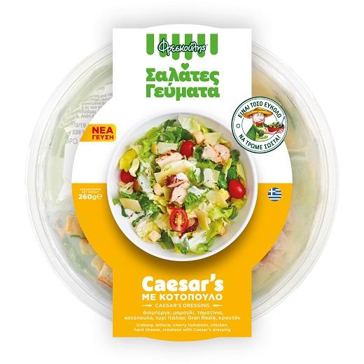 Σαλάτα Γεύμα Ceasar's Φρεσκούλης (260g)