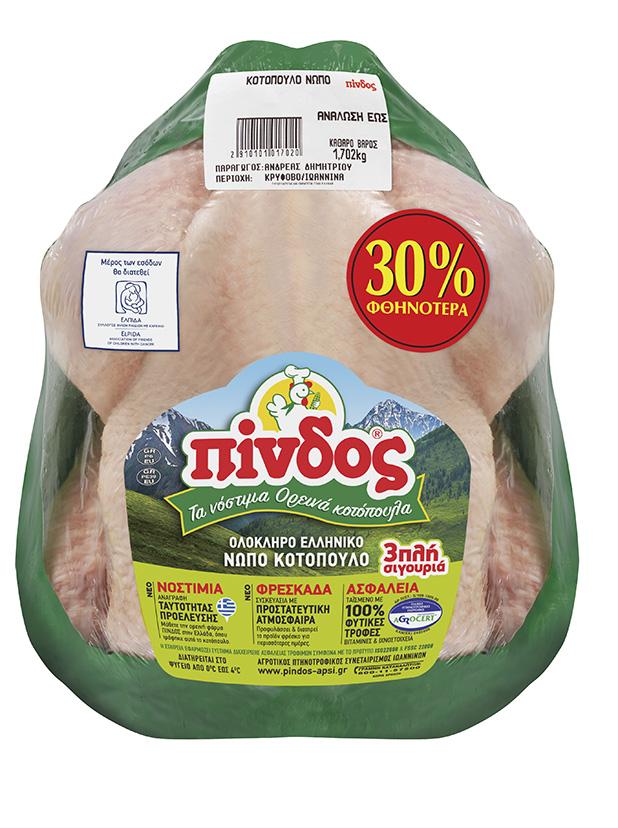 Κοτόπουλο Ολόκληρο Νωπό Πίνδος (ελάχιστο βάρος 1,35 kg)-30%