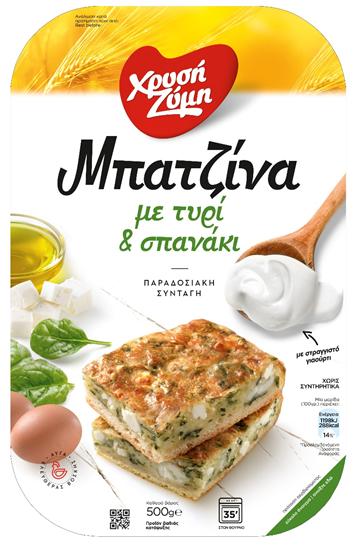 Πίτα Κατεψυγμένη με Τυρί & Σπανάκι Μπατζίνα Χρυσή Ζύμη (500g) 1+1 Δώρο