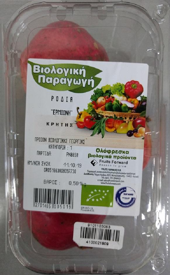 Ρόδια Βιολογικά Ελληνικά (ελάχιστο βάρος 850g)