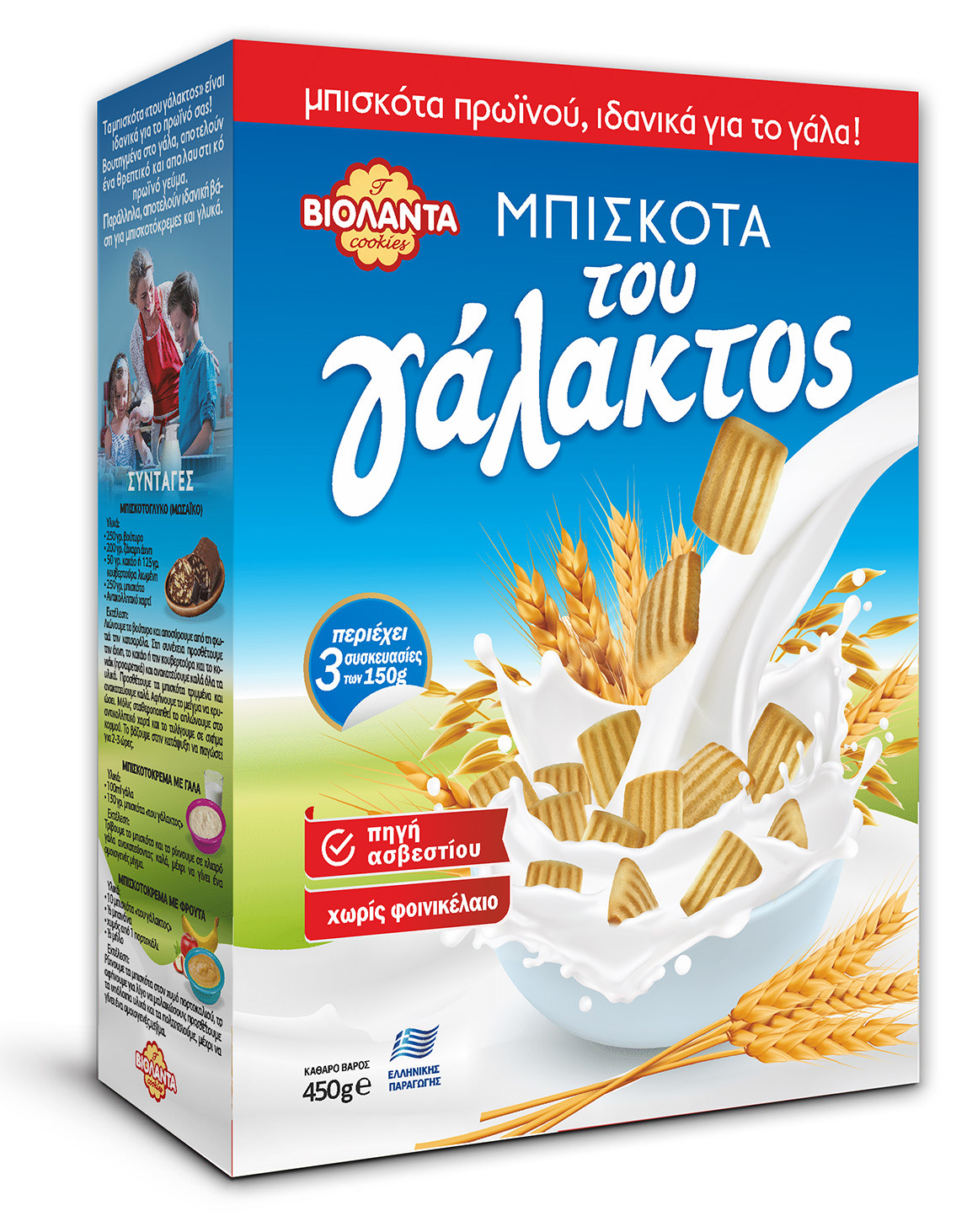 Μπισκότα Γάλακτος Βιολάντα (450g)