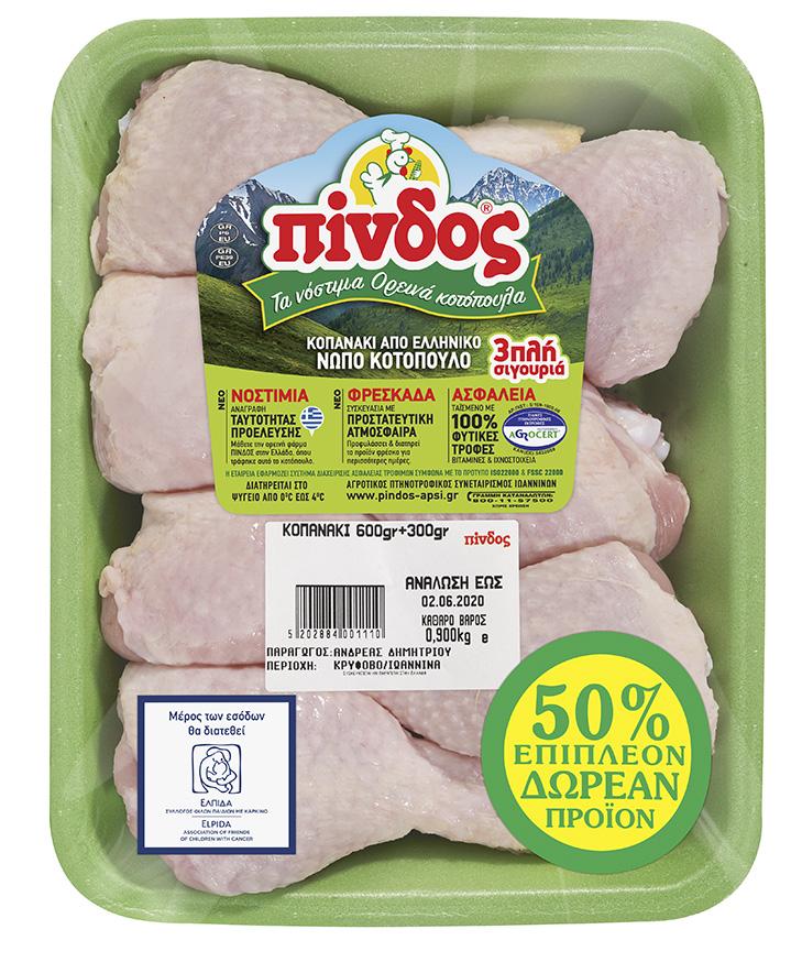 Κοπανάκι Κοτόπουλο Νωπό Πίνδος (600 g) +300g Δώρο
