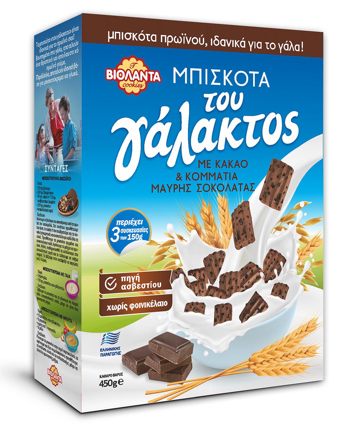 Μπισκότα Γάλακτος με Κακάο & Σοκολάτα Βιολάντα (450g)