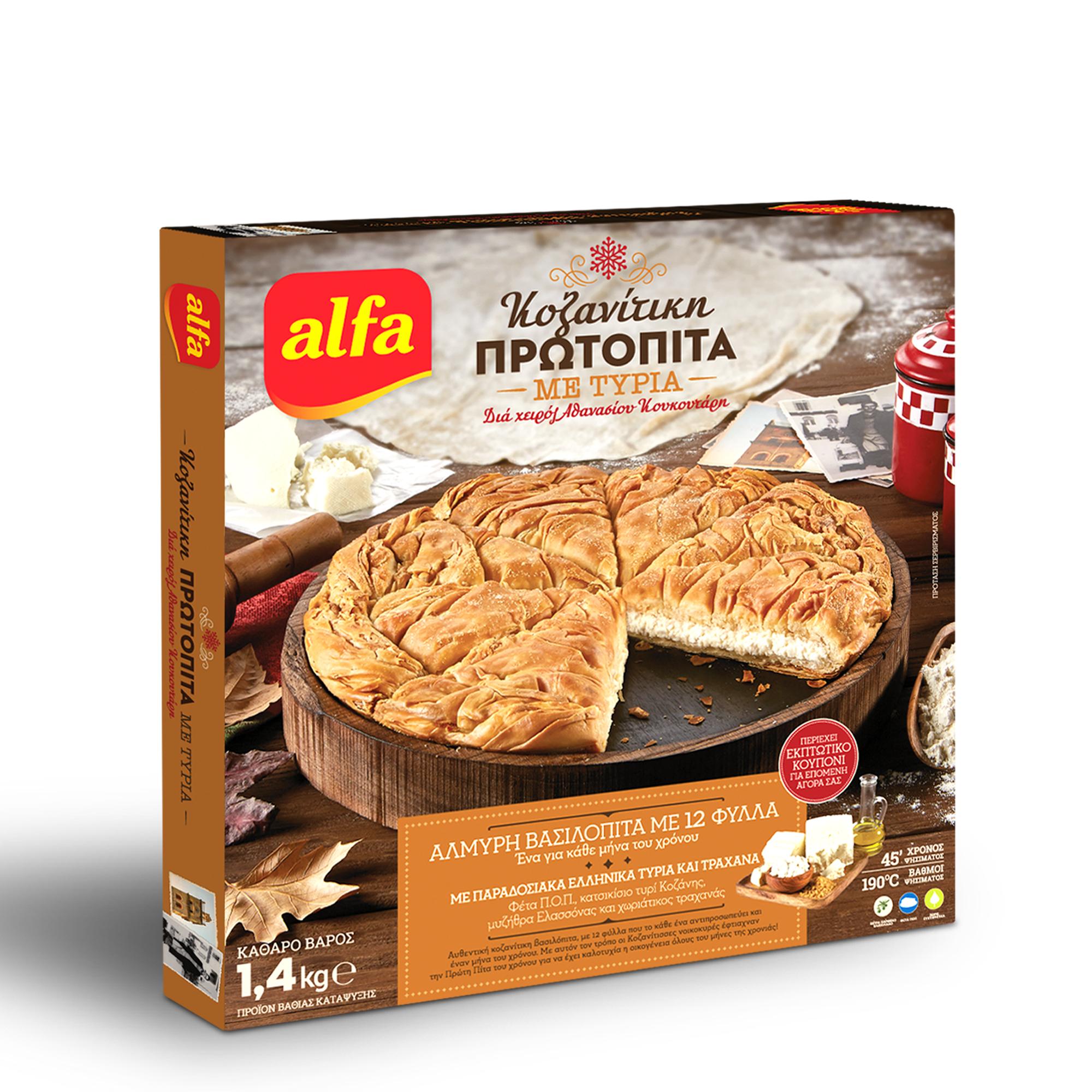 Κοζανίτικη Πρωτόπιτα με Τυριά Alfa (1,4Kg)