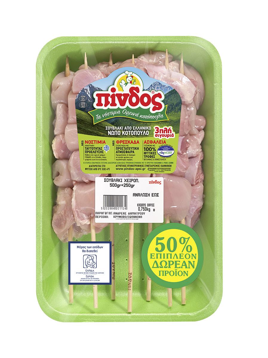 Σουβλάκι Κοτόπουλο Χειροποίητο Νωπό Πίνδος (500g) + 250g Δώρο
