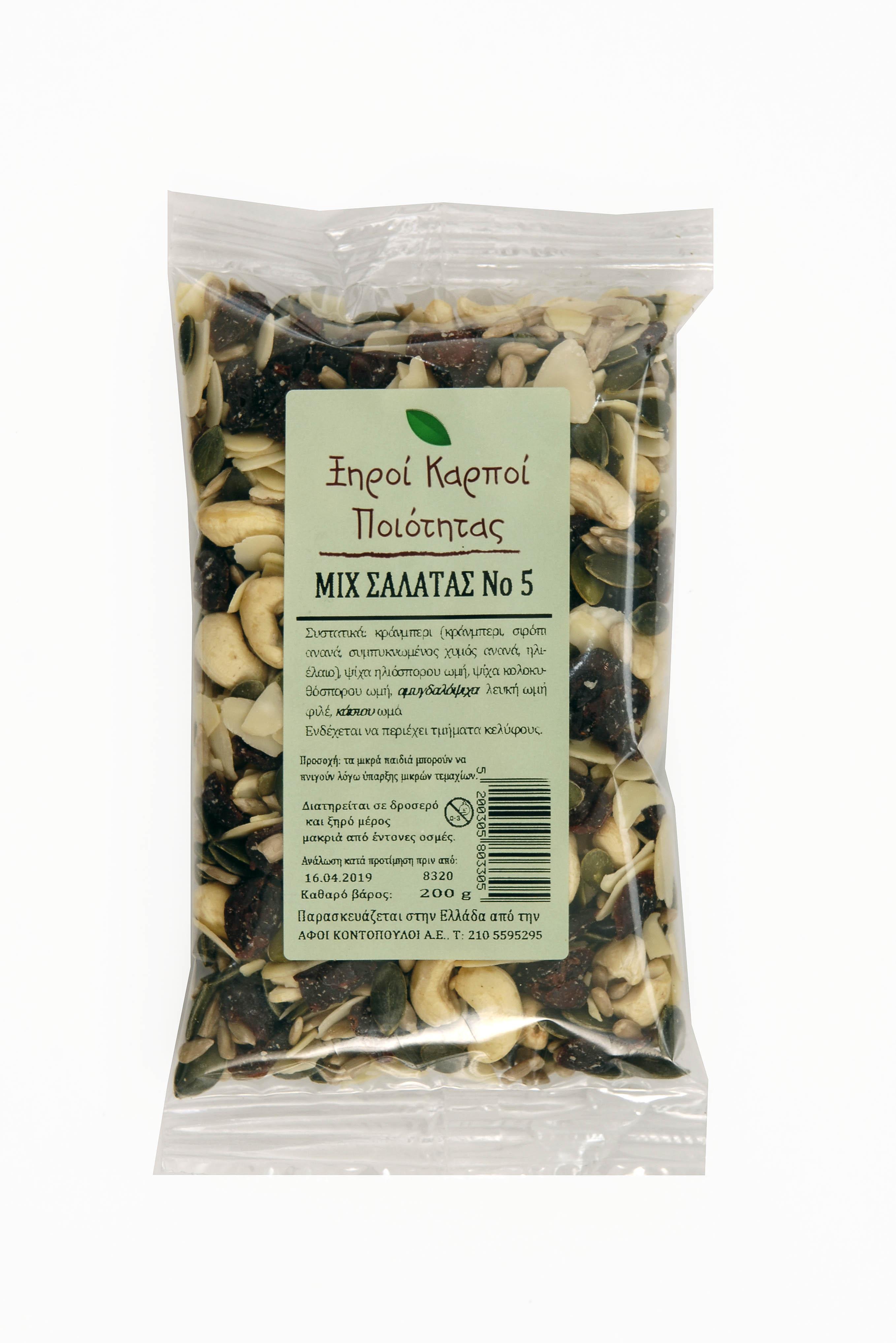 Mix Σαλάτας - Αμύγδαλο φιλέ - Κάσιου ωμό - Ψίχα κολοκυθόσπορου - Ψίχα Hλιόσπορου - Cranberry Αφοί Κοντόπουλοι (200g)