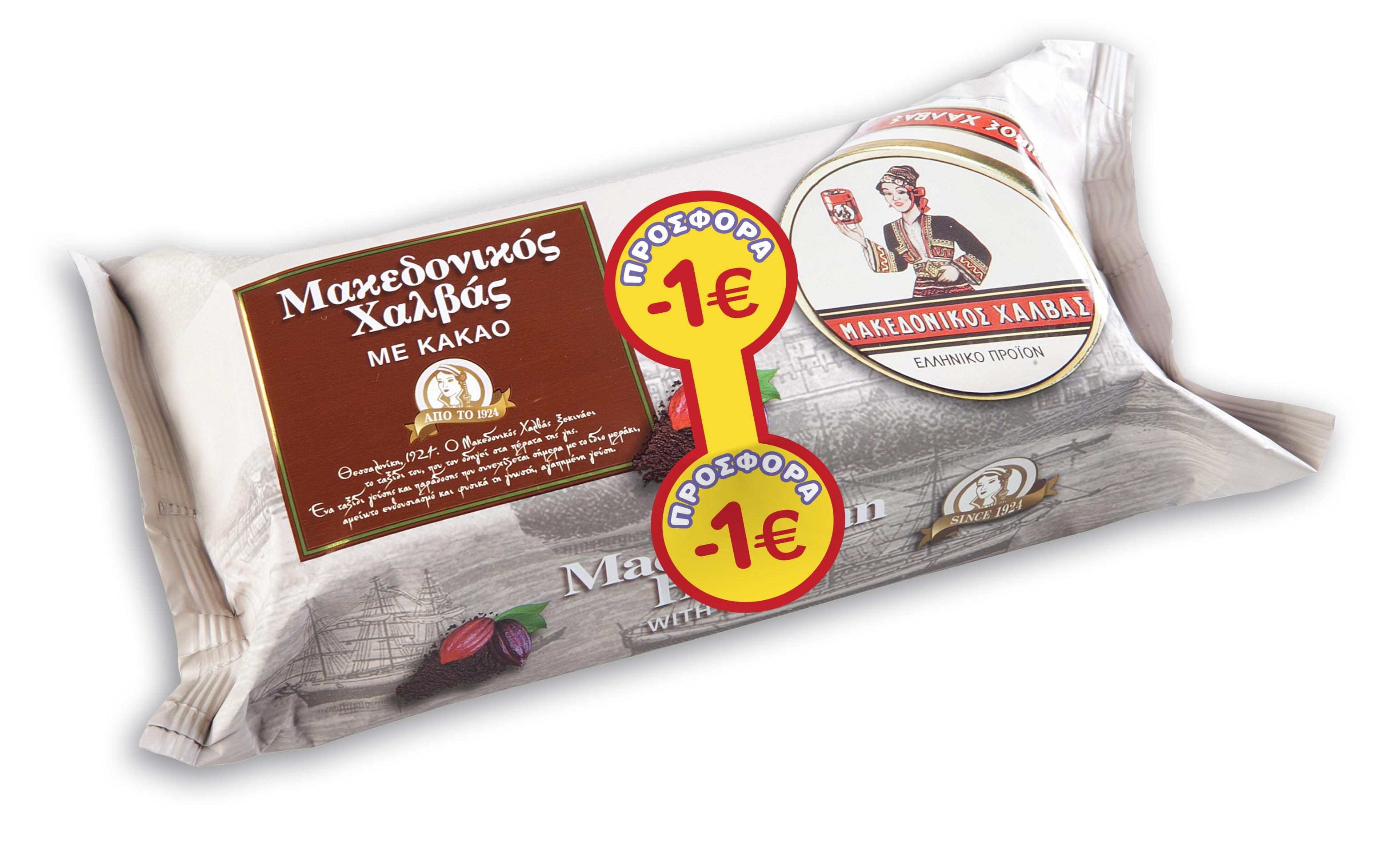 Χαλβάς με Κακάο Μακεδονικός (800 g) -1€
