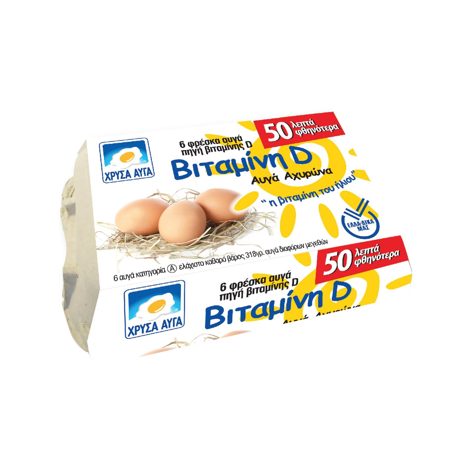 Αυγά Φρέσκα Αχυρώνα 6άδα Βιταμίνη D Χρυσά Αυγά (53+g) -0.50€