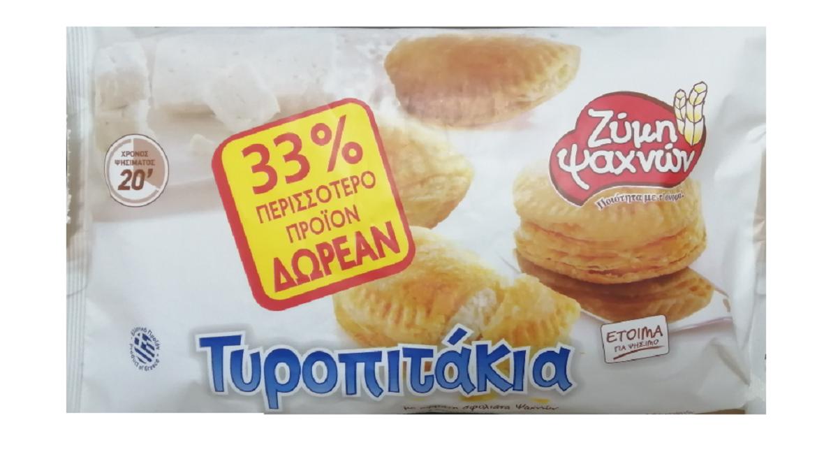 Τυροπιτάκια Σφολιάτας Κατεψυγμένα +33% Δώρο Ζύμη Ψαχνών (1Κg)