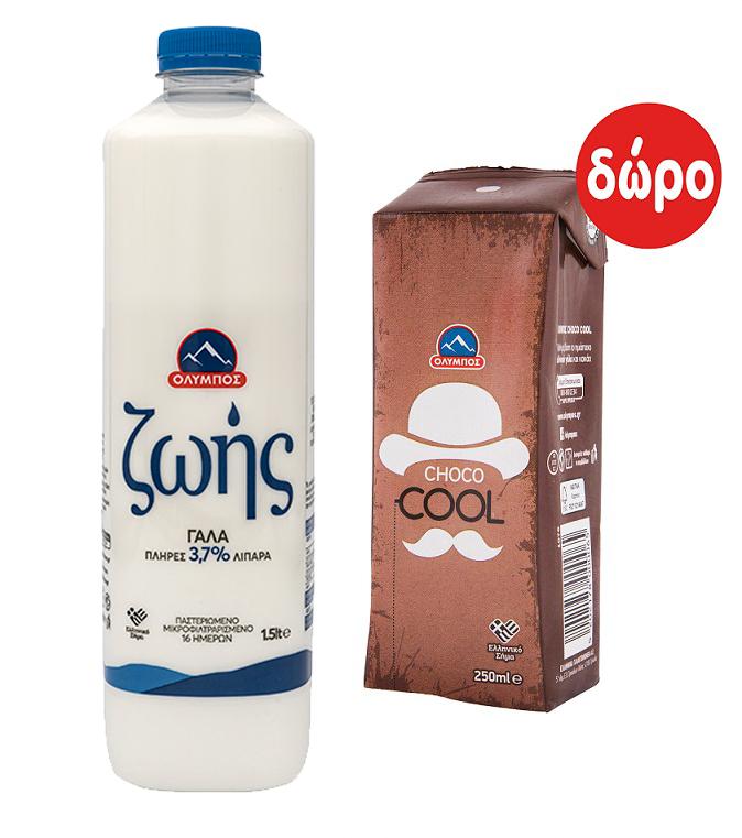 Γάλα 'Ζωής' Πλήρες 3.7% λιπαρά Όλυμπος (1.5 lt) + Δώρο Γάλα Choco cool Όλυμπος 250ml