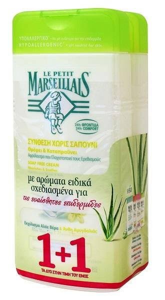 Υποαλλεργικό Αφρόλουτρο Αλόε Βέρα & Άνθη Αμυγδαλιάς Le Petite Marseilais (2x650ml) 1+1 Δώρο