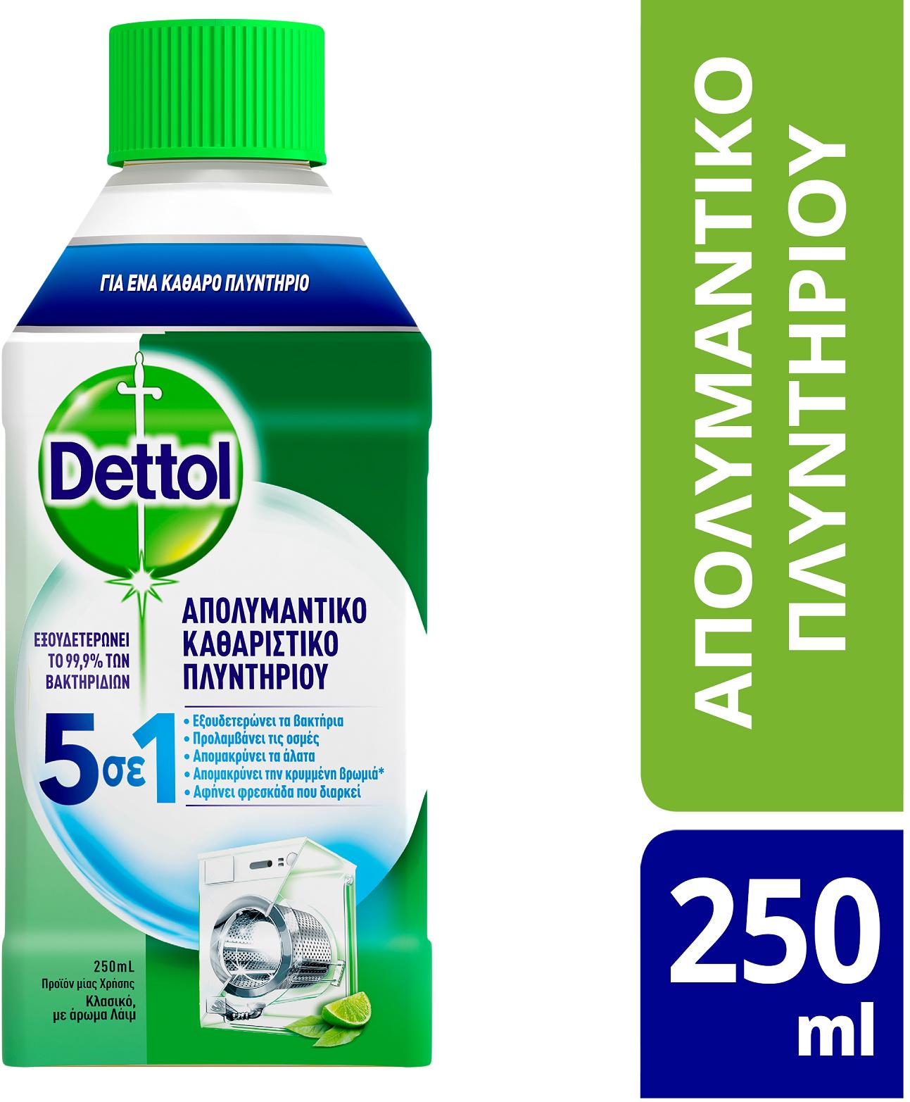 Απολυμαντικό Καθαριστικό Πλυντηρίου Ρούχων Dettol (3x250ml)τα 3τεμ -21,94%
