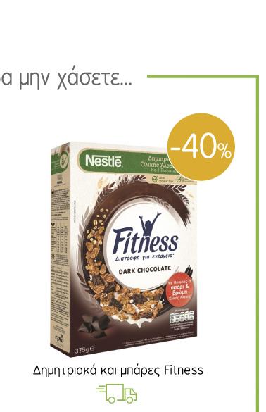 Δημητριακά Fitness