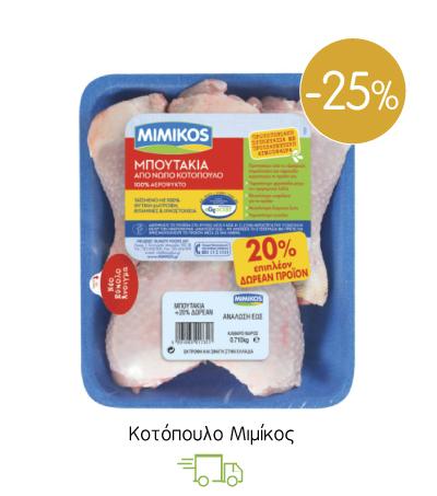 Κοτόπουλο Μιμίκος