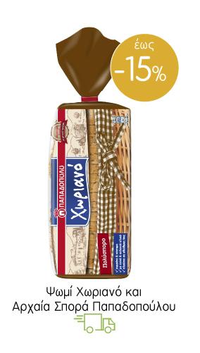 Ψωμί Χωριανό και Αρχαία Σπορά Παπαδοπούλου