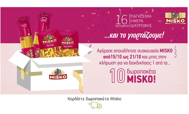 Με την αγορά ενός από τα παρακάτω προϊόντα μπείτε σε κλήρωση για 10 Δωροπακέτα Misko