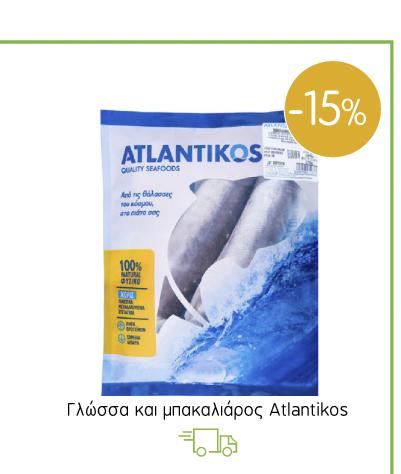 Γλώσσα και μπακαλιάρος Atlantikos