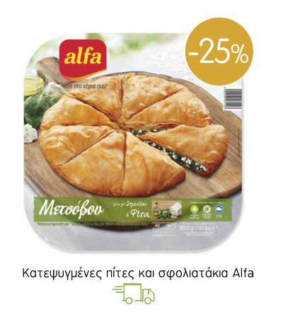 Κατεψυγμένες πίτες και σφολιατάκια Αlfa Pastry