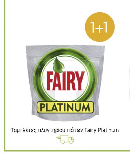Ταμπλέτες πλυντηρίου πιάτων Fairy