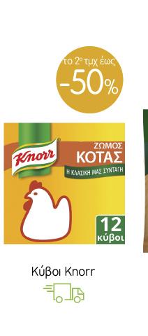 Kύβοι Knorr