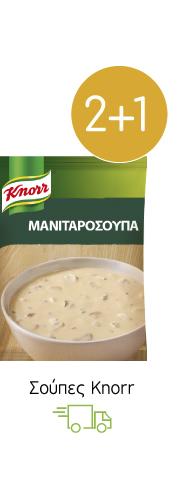 Σούπες Knorr