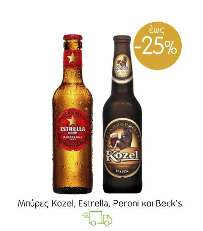 Μπύρες Kozel, Estrella, Peroni και Beck's