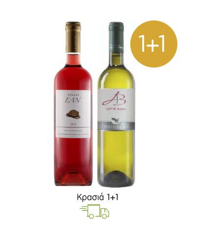 Κρασιά 1+1 δώρο