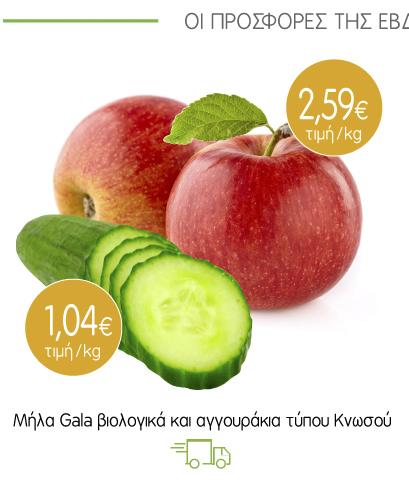 Αγγουράκια Κνωσσού και μήλα Gala βιολογικά