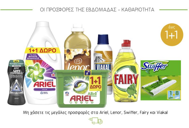 Προσφορές καθαριότητας Ariel, Lenor, Fairy, Swiffer και Viakal