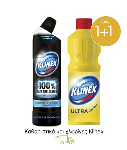 Καθαριστικά και χλωρίνες Κlinex