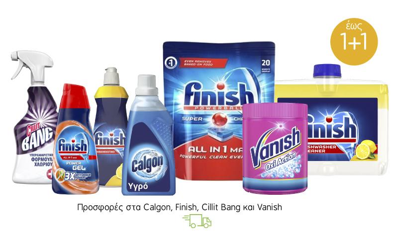 Προσφορές Vanish, Finish, Cillit Bang και Calgon