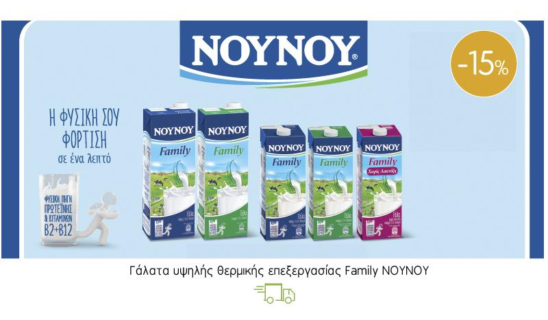 Γάλα Family ΝΟΥΝΟΥ