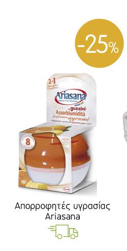 Απορροφητές υγρασίας Ariasana