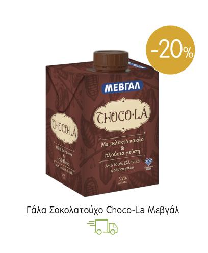 Γάλα Choco-La Μεβγάλ