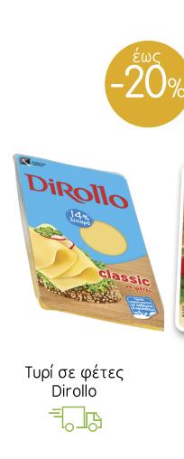 Τυρί σε φέτες Dirollo