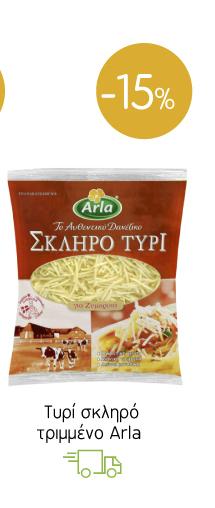 Τυρί σκληρό τριμμένο Arla