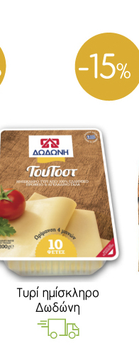 Τυρί ημίσκληρο Δωδώνη