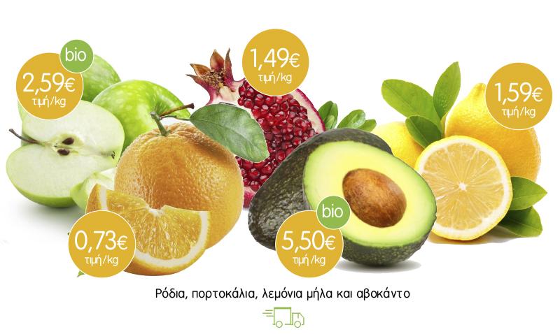 Ρόδια, πορτοκάλια, λεμόνια, μήλα και αβοκάντο