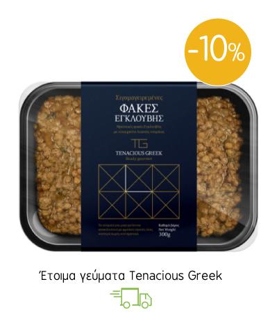 Έτοιμα γεύματα Tenacious Greek