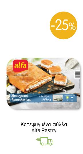 Κατεψυγμένα φύλλα Alfa Pastry