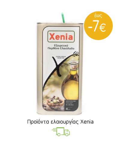 Ελαιόλαδο, ελιές και πάστα ελιάς Xenia