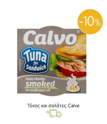 Τόνος και σαλάτες Calve