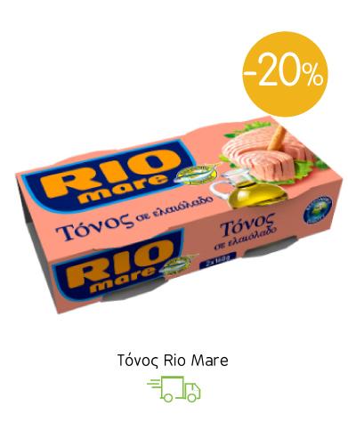 Τόνος Rio Mare