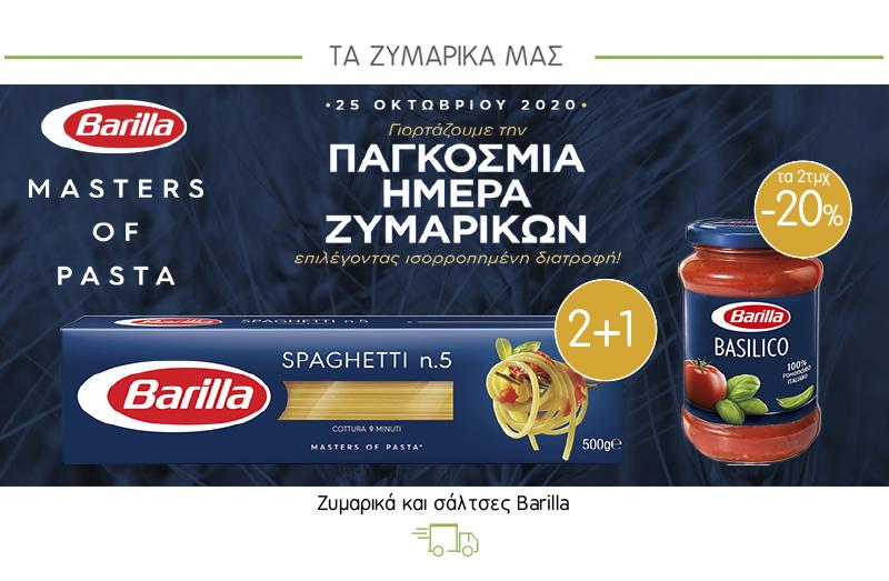 Ζυμαρικά και σάλτσες Barilla
