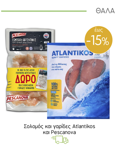 Σολομός και γαρίδες Atlantikos και Pescanova