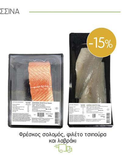 Λαβράκι και τσιπούρα Select Fish