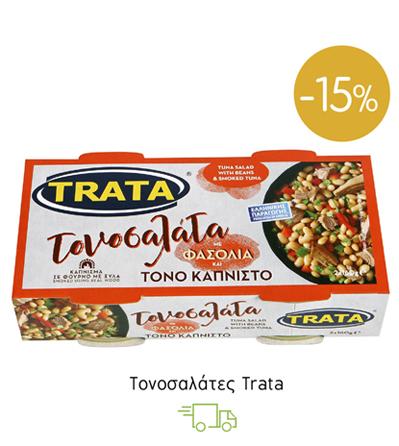 Τονοσαλάτες Trata