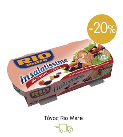 Tόνος Rio Mare